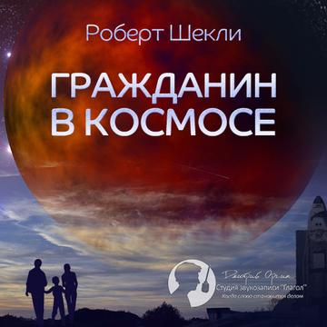 """Роберт Шекли. Гражданин в космосе Студия озвучания """"Глагол"""""""