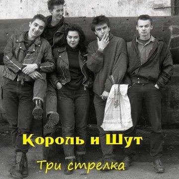 Король и Шут:  Три Стрелка Alexander Balunov