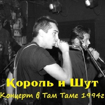 Король и Шут, Там-Там, 24.09.94 Александр Балунов