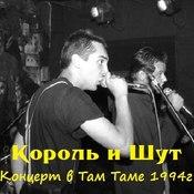 Король и Шут, Там-Там, 24.09.94