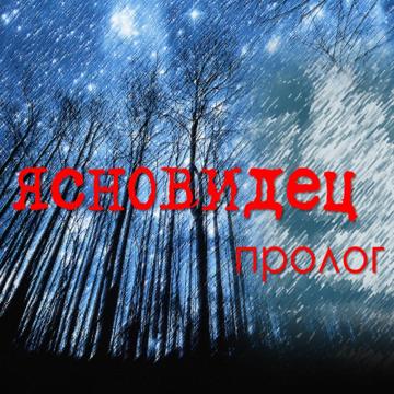 Сбор средств на съемки тизера оригинального мистического ... Екатерина Гетц