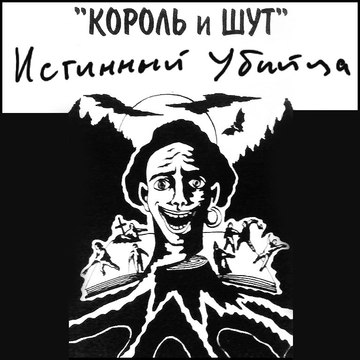1. Король  и Шут Alexander Balunov