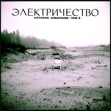 Электричество Официальная страница Бориса Гребенщикова