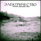1434363424_elektrichestvo-side_one_color1_new_weekly_top