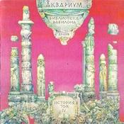Библиотека Вавилона. История Аквариума. Том 4