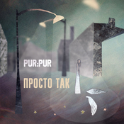 1435571820_pur-pur___prosto_tak__cover__new_weekly_top