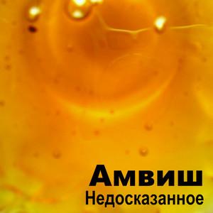 Amvish-Nedoskazannoe_1600-1600_.jpg