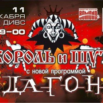 19 Гимн Шута Alexander Balunov