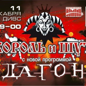 03 Дагон Alexander Balunov