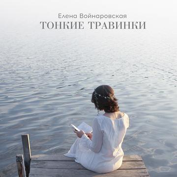 Тонкие травинки Елена Войнаровская