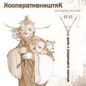 1441124881_dym-s-uhodyaschego-solntsa_new_weekly_top