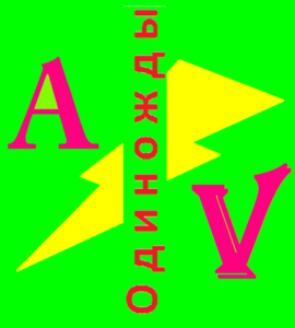 Odinozhdy_AV.png