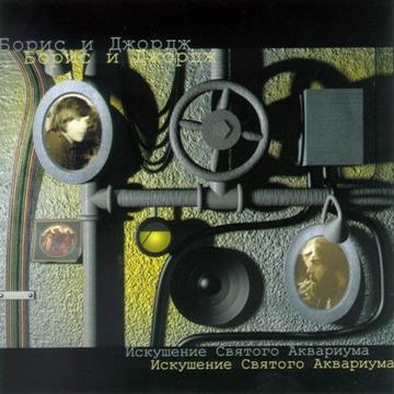 Искушение святого Аквариума Официальная страница Бориса Гребенщикова
