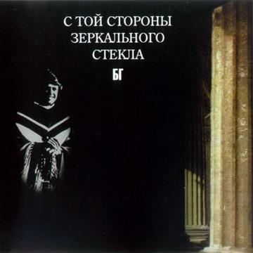 С той стороны зеркального стекла Официальная страница Бориса Гребенщикова