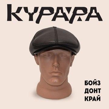 Бойз Донт Край (Single) Курара