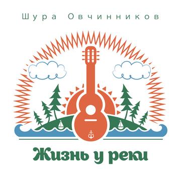 Жизнь у реки Шура Овчинников