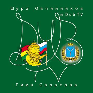 Гимн Саратова  Шура Овчинников