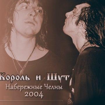 Korol i Shut, Live in Naberezhnye Chelny, 2004 Alexander Balunov