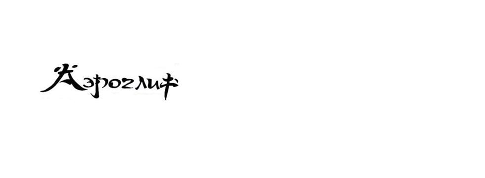 1451168165_aeroglif3_banner