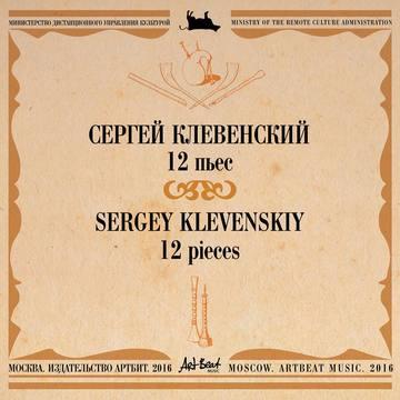 12 пьес Сергей Клевенский