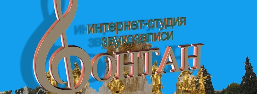 1453303378_fontan__zastavka_-2_banner