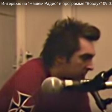 Король и Шут: Интервью на ''Нашем Радио'' в программе ''В... Alexander Balunov