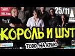 Король и Шут, Arena Moscow, 25 11 2012