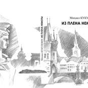 1454498530_oblozhka_nemoty_011_new_weekly_top