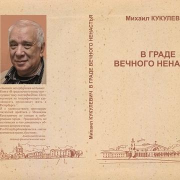 Книги Михаила Кукулевича Михаил Кукулевич