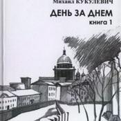 1454500589_mihail_kukulevich__den_za_dnjom