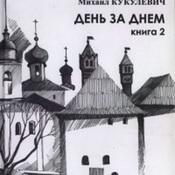 1454500888_mihail_kukulevich___den_za_dnjom