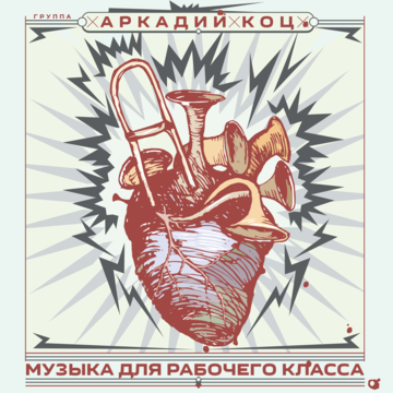 Music For The Working Class Arkadiy Kots Band