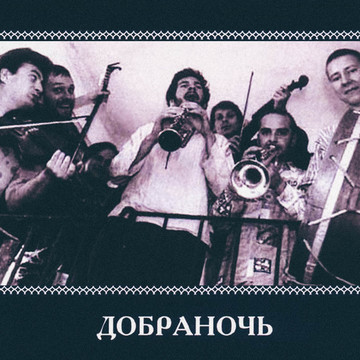 Single 2002 DOBRANOTCH