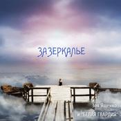 1457547441_zazerkalie_500x500_new_weekly_top