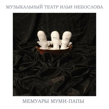 Мемуары Муми-папы Музыкальный театр Ильи Небослова