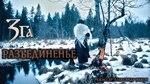Зга - Разъединение (официальное видео, 2016)