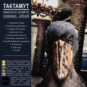 1461250398_taktamut2_gotovo_new_weekly_top