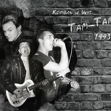 Король и Шут, ТаМ-тАм, Отрывок (1993) Alexander Balunov