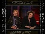 Король и Шут:  Живая Коллекция 1998 год