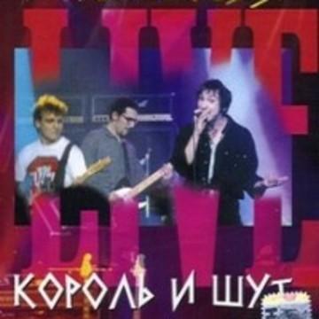 Король и Шут: Живая Коллекция, 1998 Александр Балунов