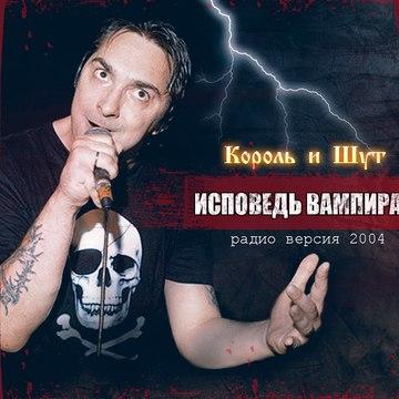 Король и шут: Исповедь Вампира, радио версия 2004 Александр Балунов