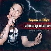 Король и шут: Исповедь Вампира, радио версия 2004
