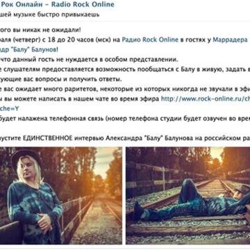 Радио Рок Онлайн - Александр -Балу- Балунов (26.02.2015) Alexander Balunov
