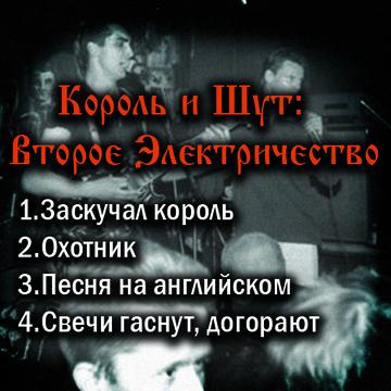 4. Свечи гаснут Alexander Balunov