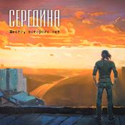 1465483055_seredina_-_mesto__kotorogo_net_new_weekly_top