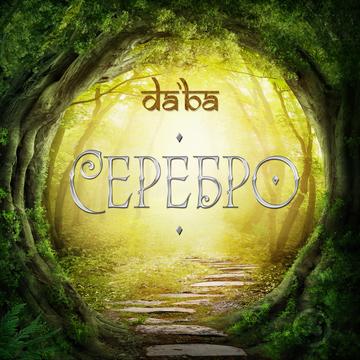 Серебро Da`Ba