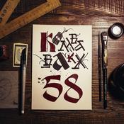 58 Выпускъ