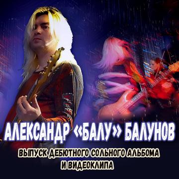 Дебютный альбом Балу и видеоклип  на одну из песен Alexander Balunov