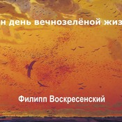 1472853093_oblozhka_-_odin_den_vechnozelyonoy_zhizni_new_weekly_top
