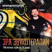 1473111581_era_zvukoterapii_new_weekly_top